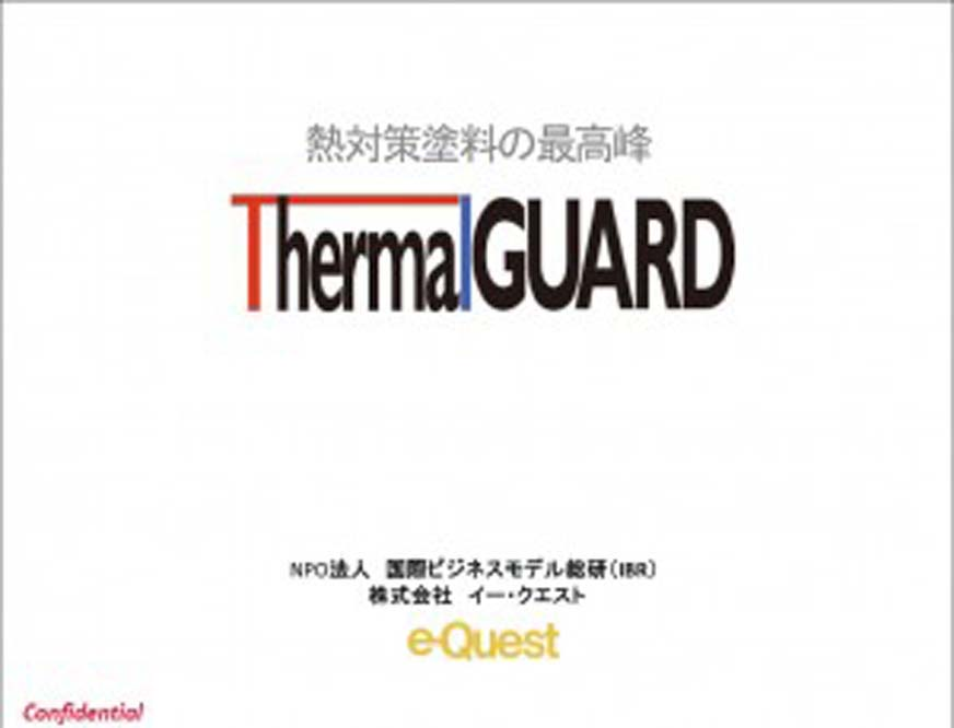 Thermal GUARD AS(NET1kg)半艶